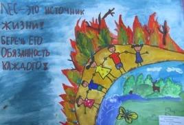 Конкурс творческих работ «Берегите лес от огня»